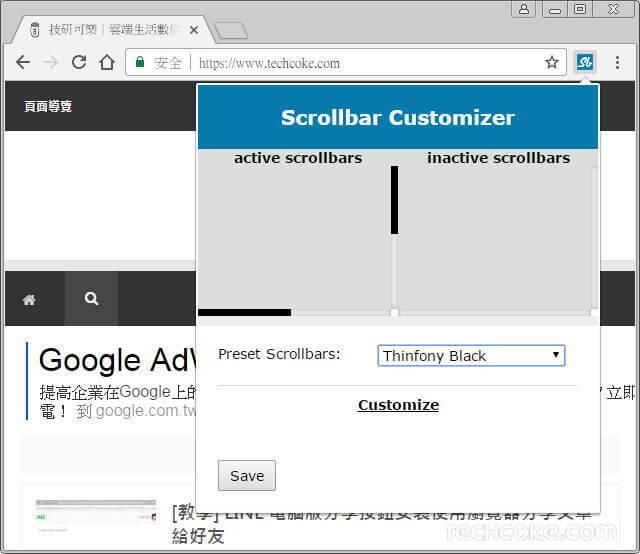[外掛] Chrome 擴充:Scrollbar Customizer 隱藏瀏覽器滾動條,自訂顏色樣式速調_101