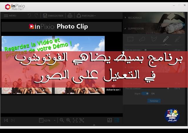 تَعَلُم التَعَلُم: تحميل برنامج بسيط يضاهي الفوتوشوب في التعديل على الصور