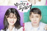 Download Drama Korea Suspicious Partner Episode 39 – 40 Subtitle Indonesia