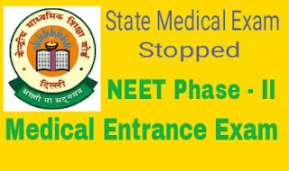 State Medical Entrance Exam Stopped get NEET Phase 2 Exam all details Information