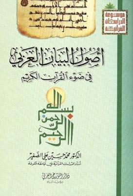 أصول البيان العربي, في ضوء القرآن الكريم  - محمد الصغير , pdf