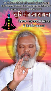 आचार्य देवेश की 21 दिवसीय सूरिमंत्र साधना जारी , 25 अक्टूम्बर को पूर्ण होगी साधना-Acharya-Devesh-will-continue-his-21-day-Suryamantra-complete-on-25th-of-October
