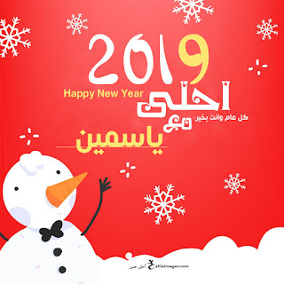 2019 احلى مع ياسمين