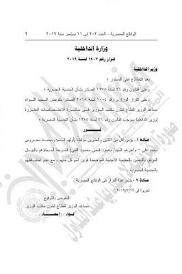 الجنسية المصرية, وزارة الداخلية, مصر,