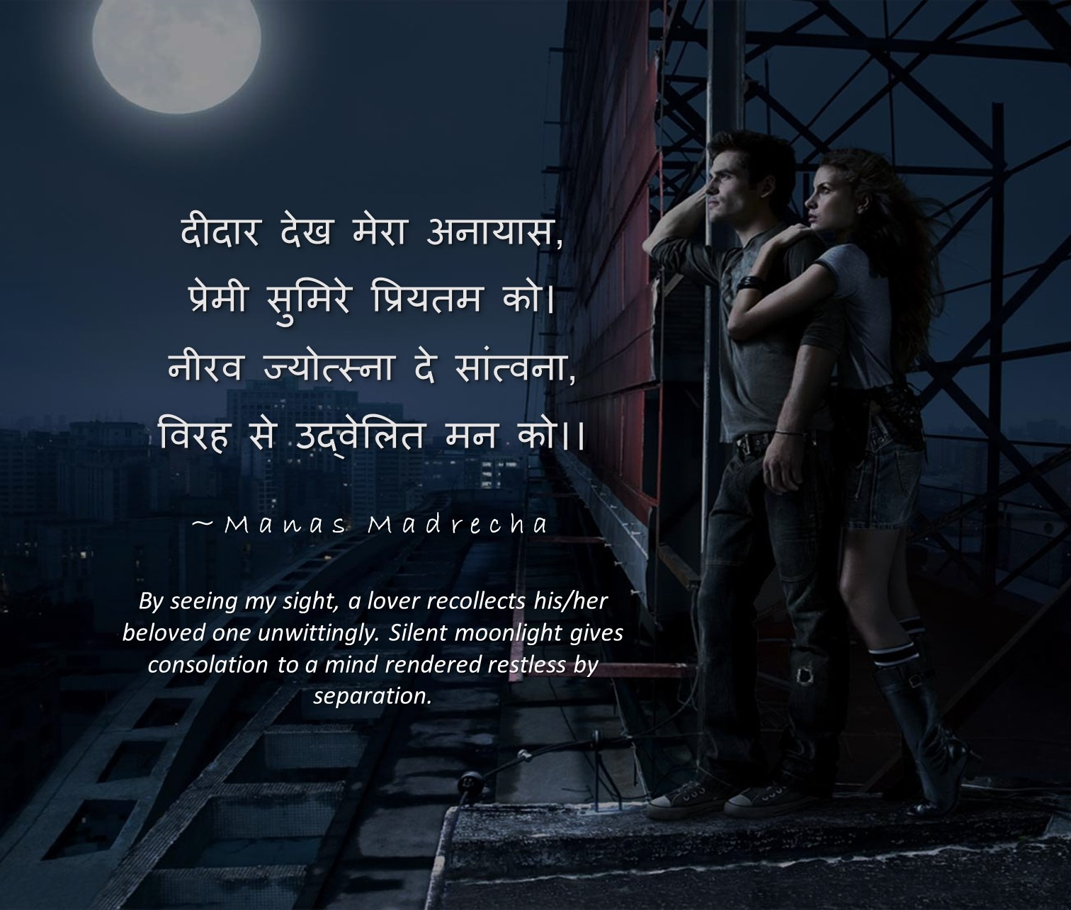 Hindi poem on moon, poem on moon, moon quotes, moon love, moon couple, couple seeing moon, moon shining, moon in night sky, Manas Madrecha, Manas Madrecha poems, Manas Madrecha quotes, Manas Madrecha stories, Manas Madrecha blog, simplifying universe, girl seeing moon, boy seeing moon, couple looking at moon, love quotes on moon