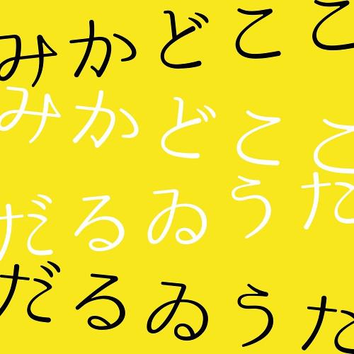 Mikado Koko - Da Ru I U Ta [FLAC   MP3 320 / WEB]