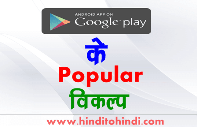 popular apps store besides google play store
