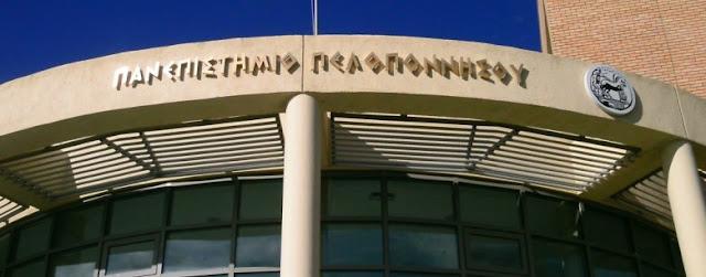 Ο Δήμος Ναυπλιέων υποδέχεται το νέο τμήμα του Πανεπιστημίου