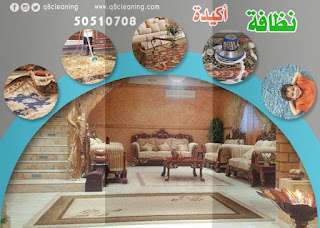 Kuwait Glass Cleaning Company
