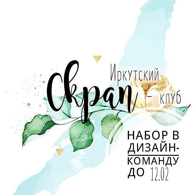 Набор в ДК Иркутского Скрап Клуба!
