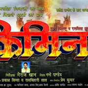 Pawan Singh Upcoming  Films Criminal