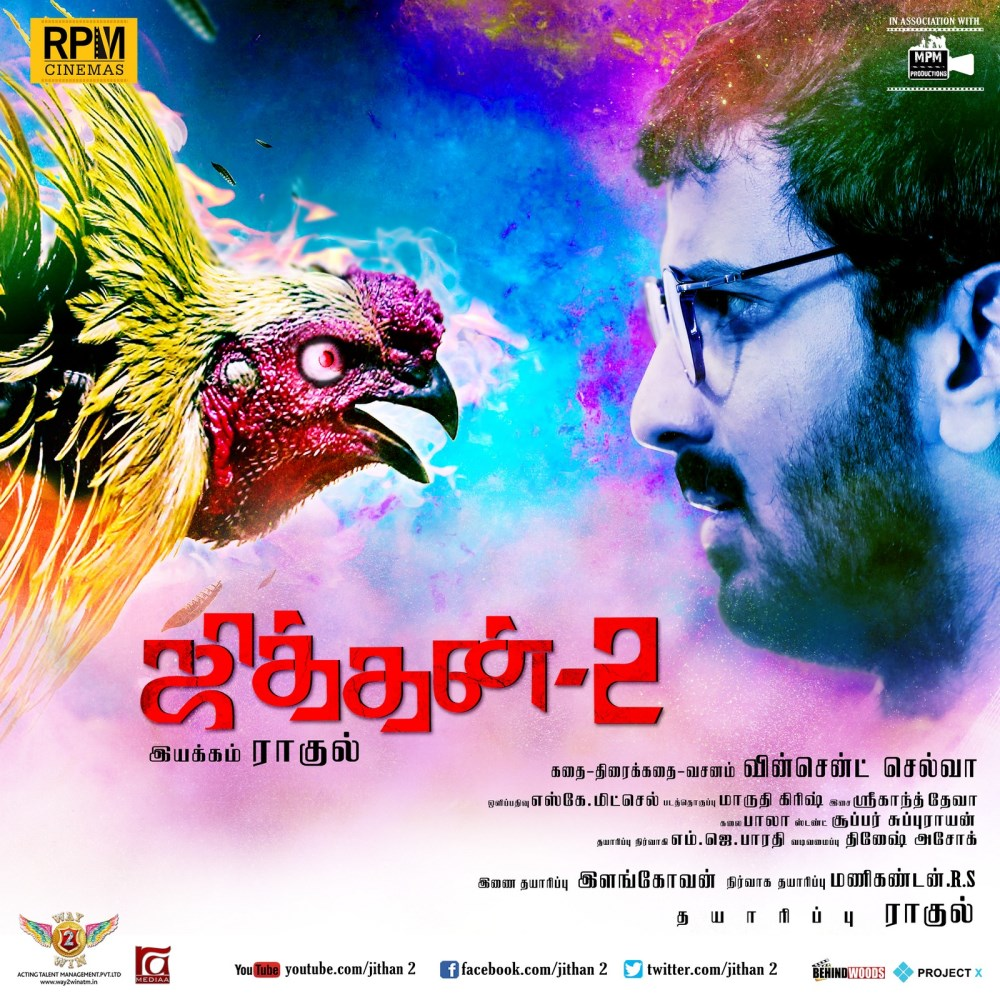 jithan compressed mp3 songs