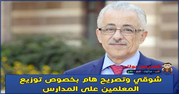 تصريح هام من شوقي بخصوص توزيع المعلمين علي المدارس 2018