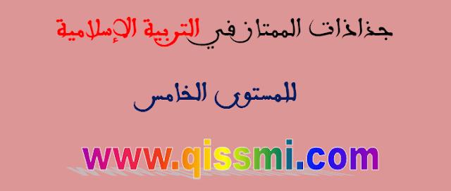 جذاذات التربية الاسلامية