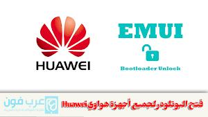 فتح البوت لودر لأجهزة هواوي Huawei bootloader