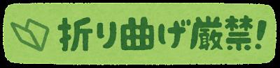 いろいろなケアマークのイラスト(折り曲げ厳禁・横)
