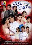 Trò Chơi Số Phận - Ching Rak Hak Sawat
