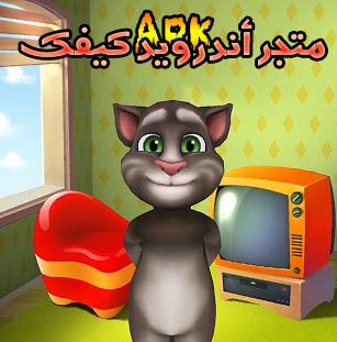 لعبة القط المتكلم,My Talking Tom Apk