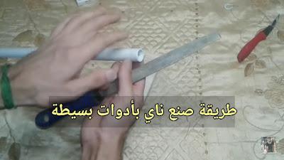طريقة صنع ناي ادوات بسيطه