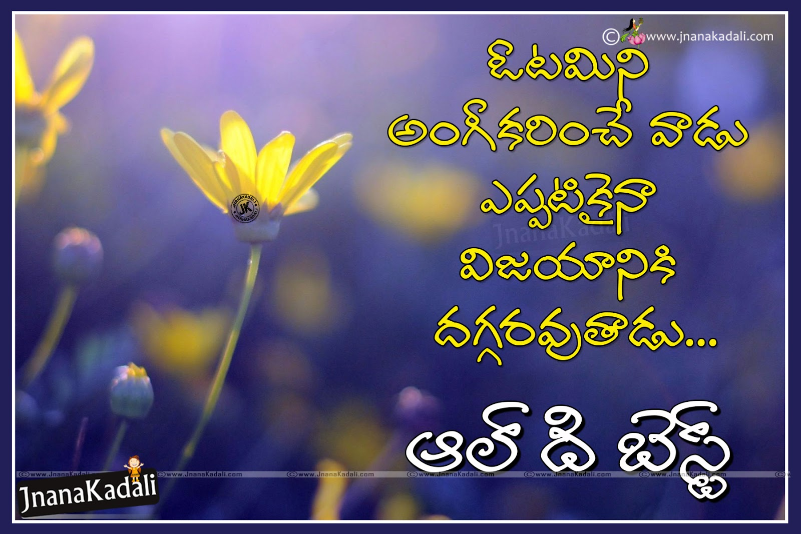 Best wishes greetings for exams choice image greeting card examples wish you all the best quotes in telugu for lifeexamcareerfriend all the best wishes teluguall the kristyandbryce Image collections