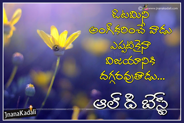 all the best wishes telugu,all the best sms telugu,best of luck in telugu,all the best for exams in telugu,good wishes in telugu,wishes in telugu language,all the best for exams sms in telugu,best of luck meaning in telugu,all the best quotes in telugu,od Luck wishes, SMS, blessings, Best wishes, Whatsapp video, All the best message for Exams,