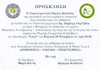 Πρόσκληση σε φιλανθρωπική εκδήλωση υπέρ του Πανευβοϊκού Συλλόγου ΑμεΑ
