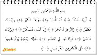 sebagaimana terdapat pada ayat pertama surah ini Surah Al-Muddatstsir dan Artinya