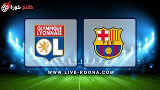 مشاهدة مباراة برشلونة وليون بث مباشر 13-03-2019 دوري أبطال أوروبا