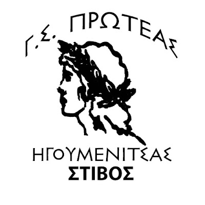 Πρωτέας Ηγουμενίτσας (Στίβος): Την Δευτέρα ξεκινούν τα παιδικά τμήματα