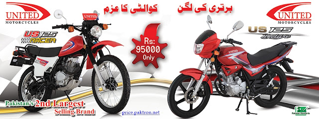 United Motor Cycles In Pakistan