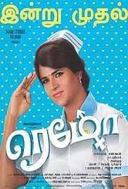 Remo Torrent Download Full HD Movie 2018
