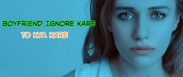 boyfriend ignore kare to kya kare use use apni taraf attract kaise kare