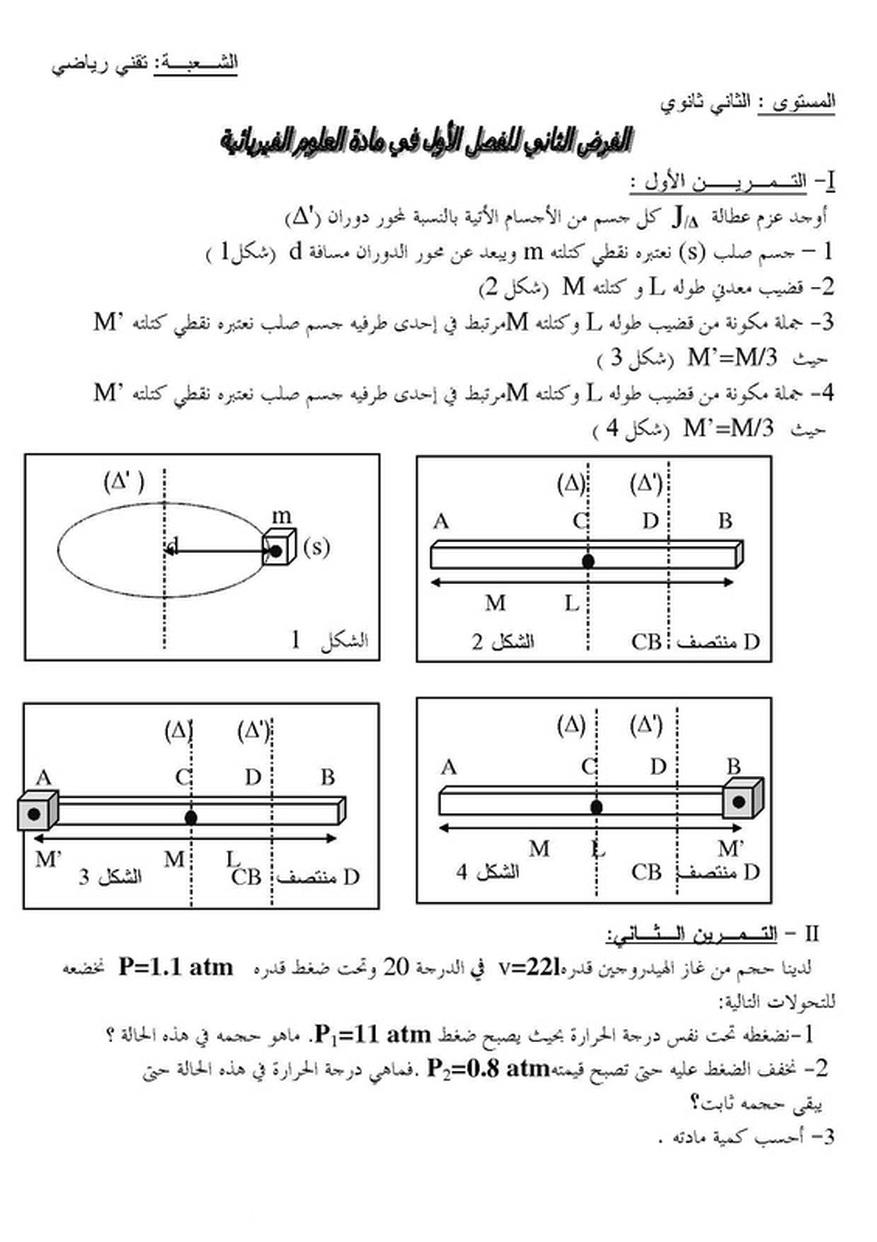 الفرض الثاني للفصل الأول في الفيزياء للسنة الثانية ثانوي شعبتي تقني رياضي و رياضيات