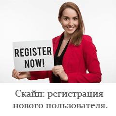 Скайп регистрация нового пользователя.