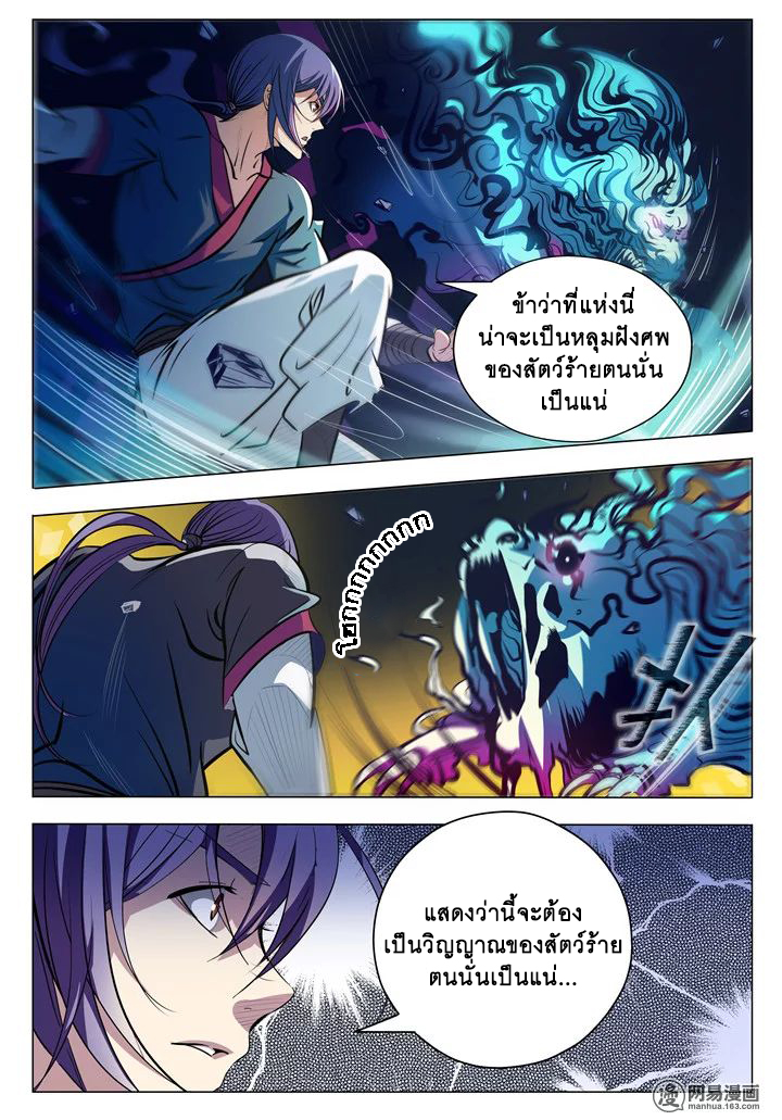 Bailian Chengshen - หน้า 3