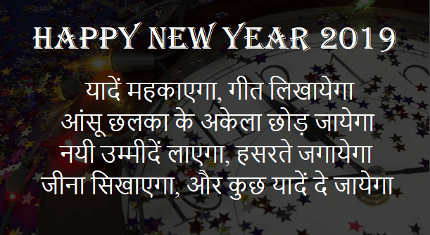 best new year 2019 status wishes