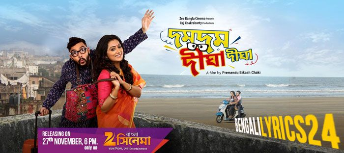 Dum Dum Digha Digha - Zee Bangla Cinema