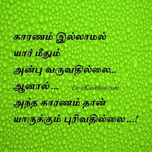 Feeling Love Quotes in Tamil