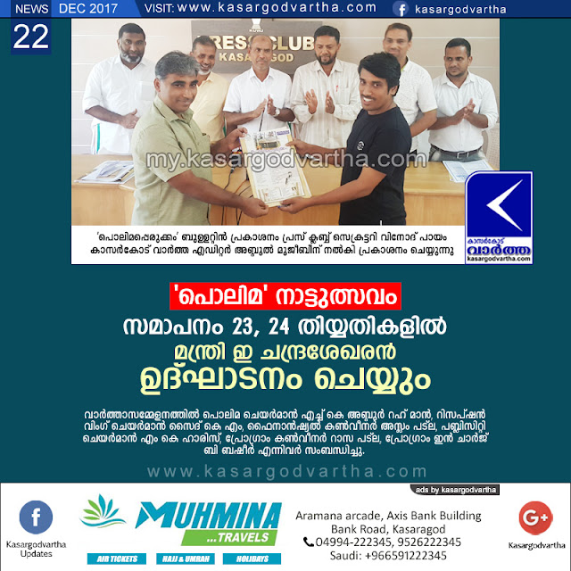 Kerala, News, Kasargod, Polima, Patla, Natutsavam, Celebration, Village festival, Polima village fest ends on 24th , E Chandrashekharan.