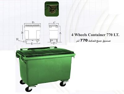 4wheels container  770 litre   صندوق تجميع قمامة ومخلفات سعة 770 لتر من بيت النظافة