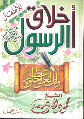 موسوعة الطفل المسلم | مجموعة من أروع الكتب الإسلامية للأطفال