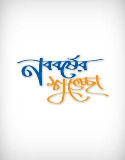 happy new year vector, happy new year, happy new year letter, happy new year calligraphy, new year vector free, new year vector design, new year vector, নববর্ষের শুভেচ্ছা