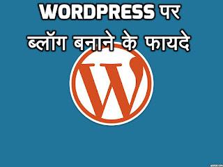 Wordpress पर ब्लॉग बनाने के फायदे