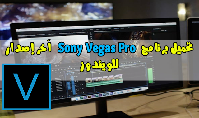 Download-Sony-Vegas-Pro-for-Windows