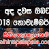 Ada dawase lagna palapala 2018-11-18 | ලග්න පලාපල