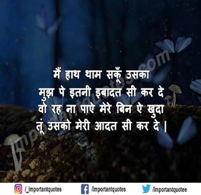 Best Dua Shayari Hindi , Dua Shayari Sms
