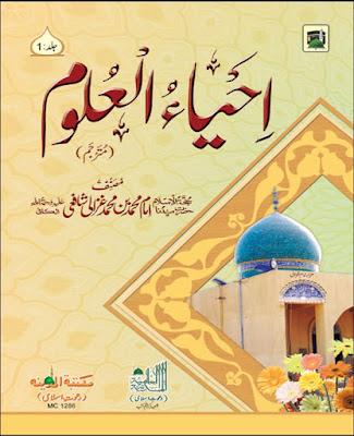 Ihya-ul-o-Uloom Volume 1 pdf in Urdu by Imam Ghazali Shafai