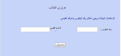 الالتحاق بكلية الشرطه على الانترنت 2014 صفحة تسجيل البيانات