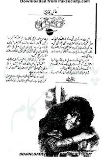 Khushboo bhari sahaten by Aliya Bukhari Online Reading