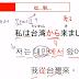 好書來了!會日語就會韓語的學習書(推薦給對日文和韓文都有興趣的人)